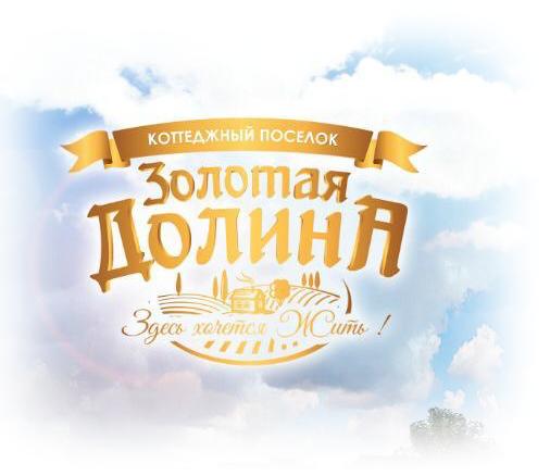 Коттеджный поселок «Золотая Долина» Краснодар Официальный сайт